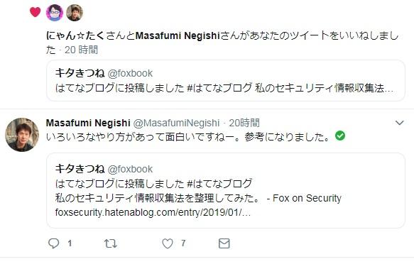 f:id:foxcafelate:20190105075953j:plain