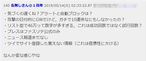 f:id:foxcafelate:20190517214400j:plain
