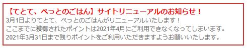 f:id:foxcafelate:20210220073518p:plain