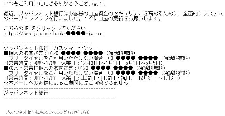 ジャパンネット銀行をかたるフィッシングメール
