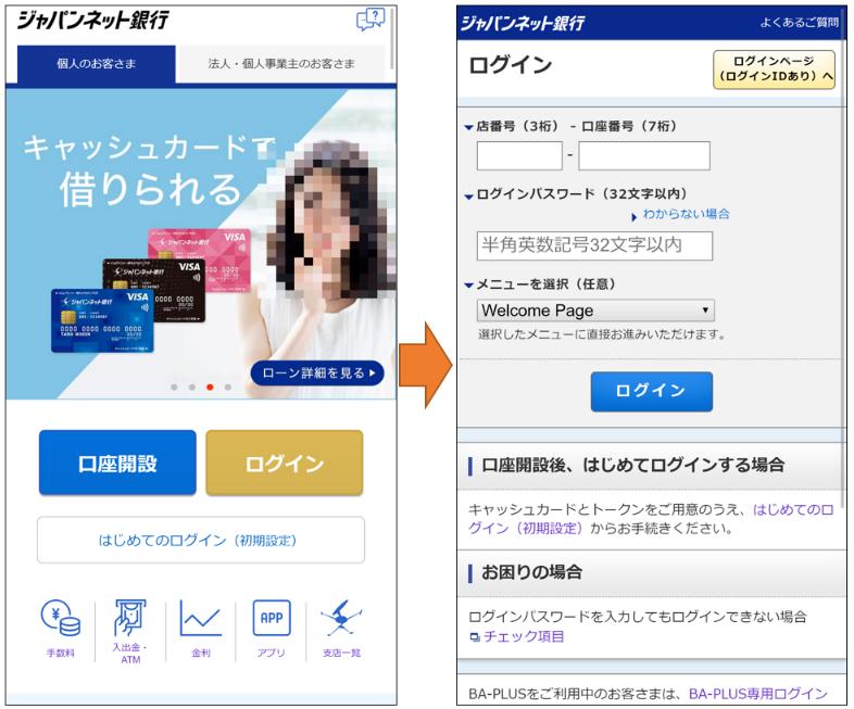 ジャパンネット銀行かたるフィッシングサイト