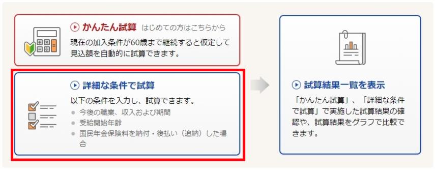 詳細な条件で試算画面イメージ図