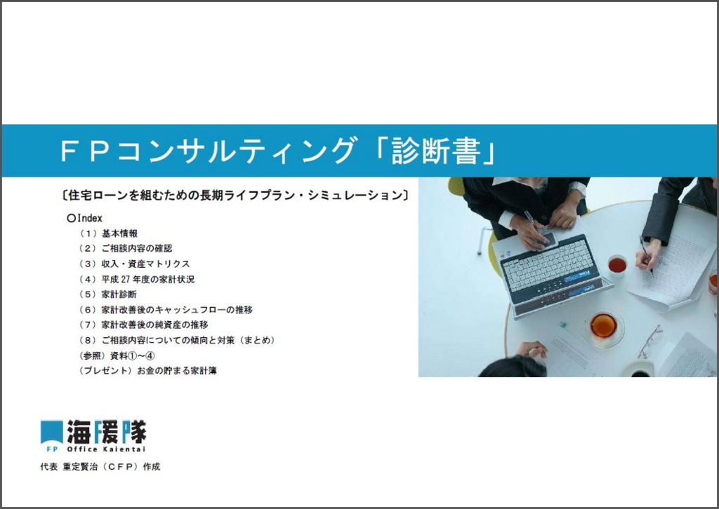 f:id:fp-office-kaientai:20161122171421j:plain