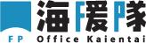 f:id:fp-office-kaientai:20171102222953p:plain
