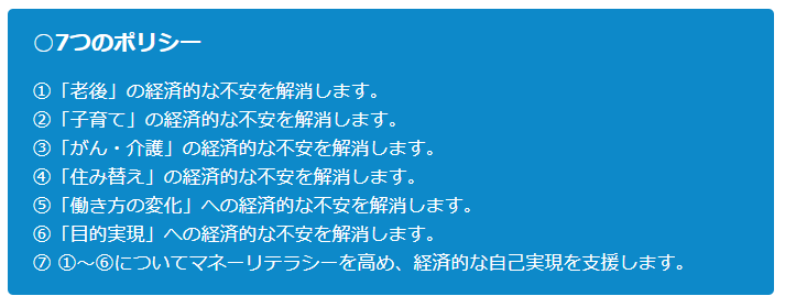 f:id:fp-office-kaientai:20171102224318p:plain