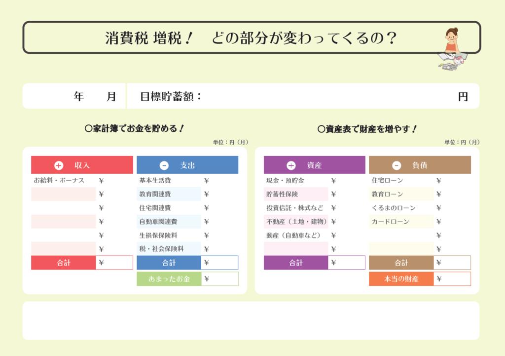 f:id:fp-office-kaientai:20181020113132p:plain