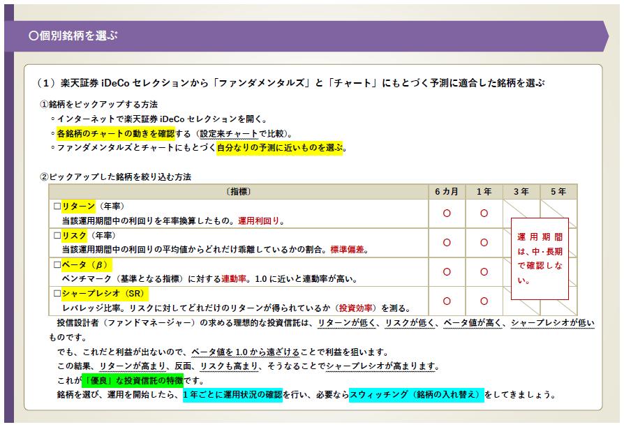 f:id:fp-office-kaientai:20190313165716p:plain
