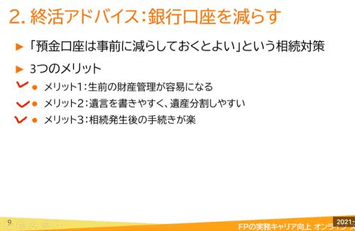 f:id:fp-study:20210915185336p:plain