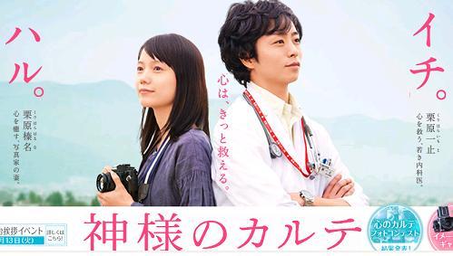 fpdの映画スクラップ貼  映画「神様のカルテ」(2011)