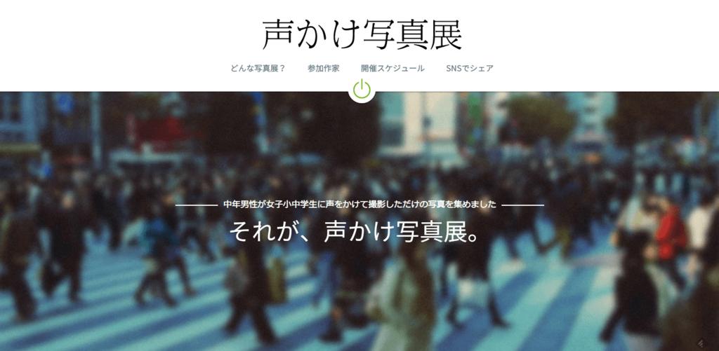 声かけ写真展 公式サイト
