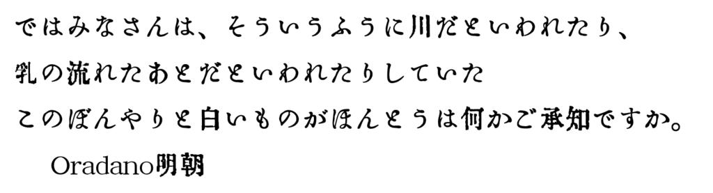Ordano 明朝フォント