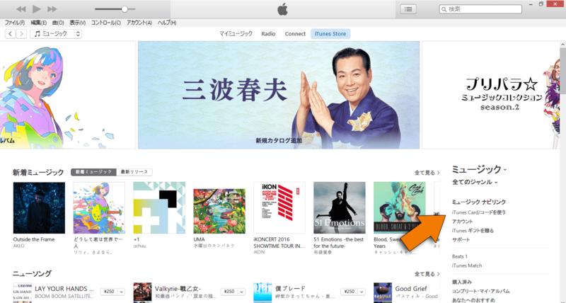 iTunes Storeの画像