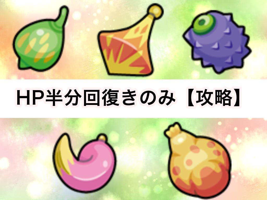 【ポケモンUSUM】HP半分回復きのみ(混乱きのみ)の効果と使い方解説!