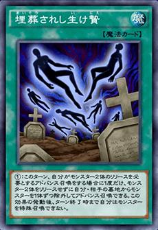 埋葬されし生贄のゲーム画像