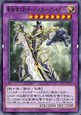 竜破壊の剣士-バスター・ブレイダーのゲーム画像