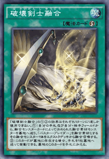 破壊剣士融合のゲーム画像