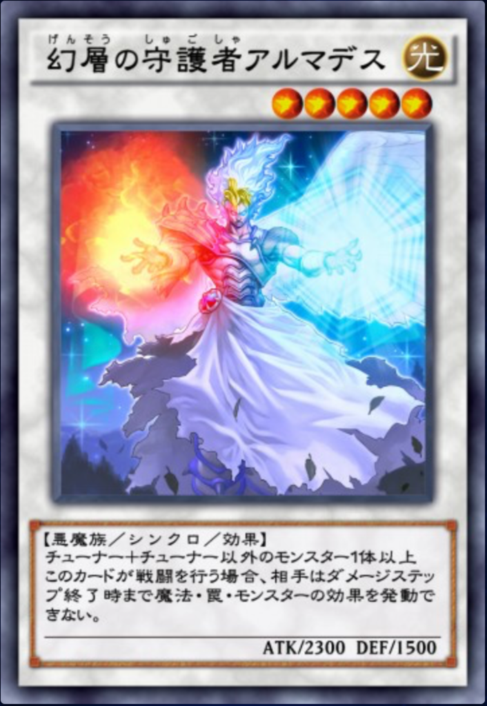 幻層の守護者アルマデスのゲーム画像