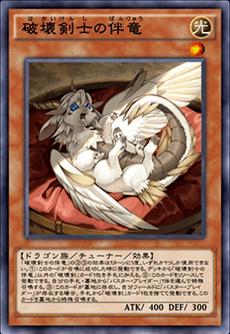 破壊剣士の伴竜のゲーム画像