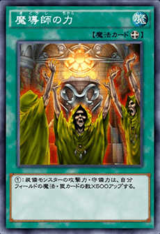 魔導師の力のゲーム画像