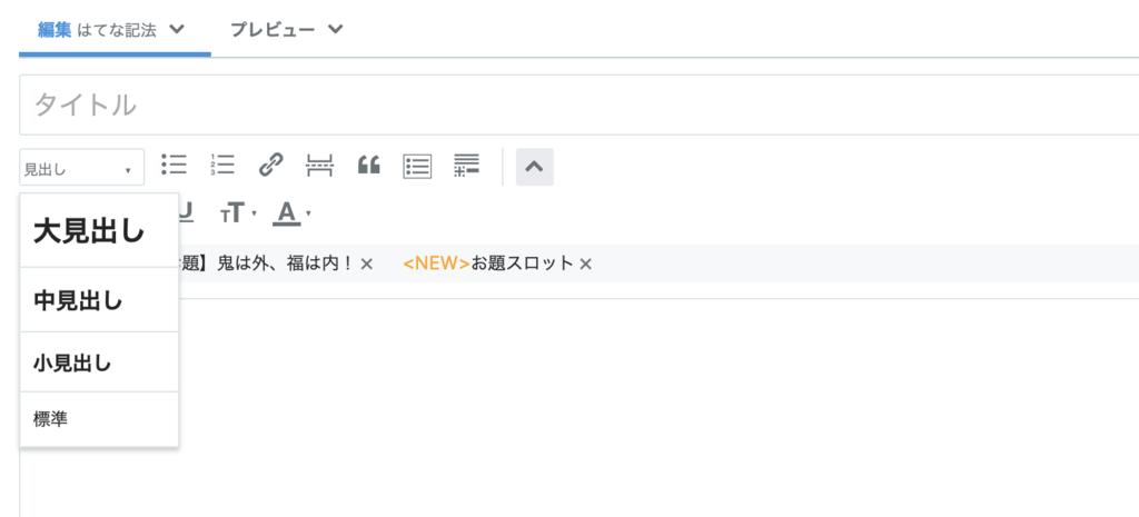 はてなブログの記事作成画面の見出しボタン押下時の画像
