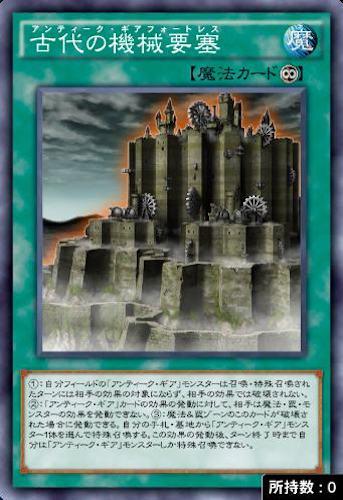 古代の機械要塞(アンティーク・ギアフォートレス)のゲーム画像