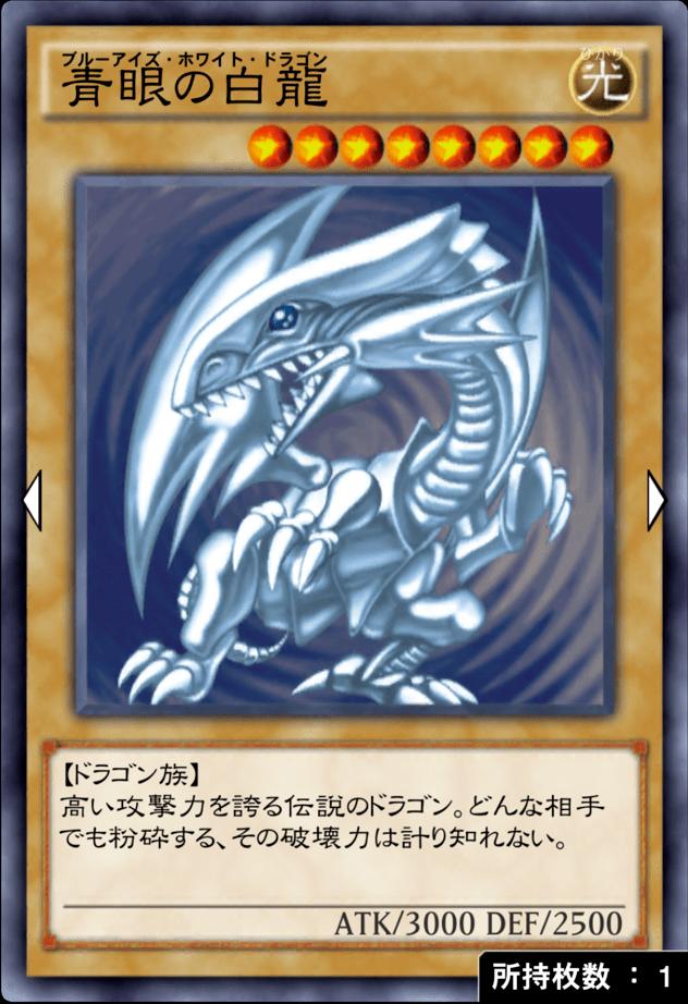 青眼の白龍のゲーム画像