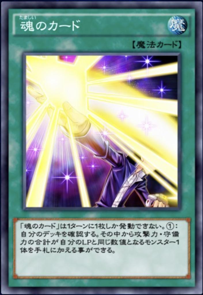 魂のカードのゲーム画像