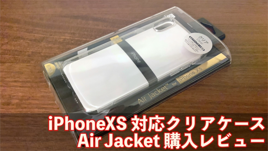 【iPhone XS 対応クリアケース】 Air Jacket for iPhone XS (Clear) 購入レビュー