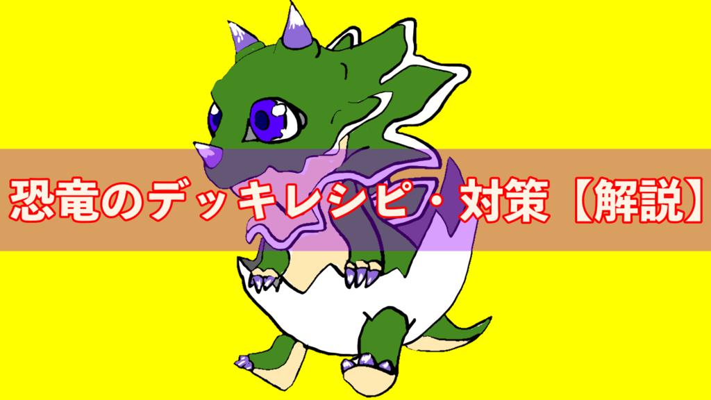 【遊戯王デュエルリンクス】恐竜のデッキレシピ・回し方と対策カード【完全解説!】