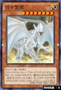 白き霊龍のゲーム画像