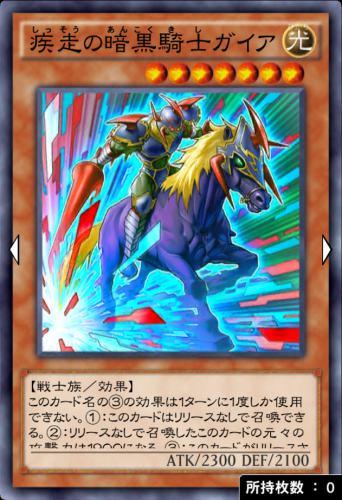 疾走の暗黒騎士ガイアのゲーム画像
