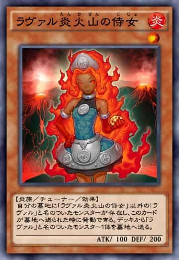 ラヴァル炎火山の侍女のゲーム画像