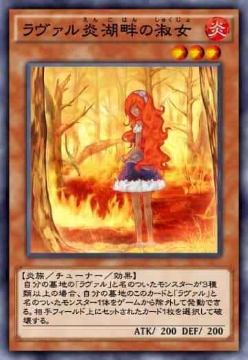 ラヴァル炎湖畔の淑女のゲーム画像