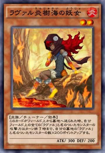 ラヴァル炎樹海の妖女のゲーム画像