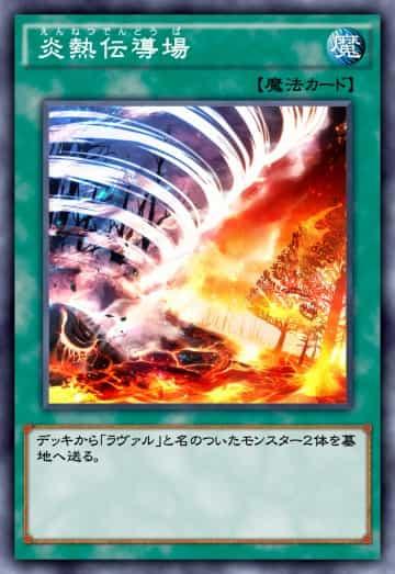炎熱伝導場のゲーム画像
