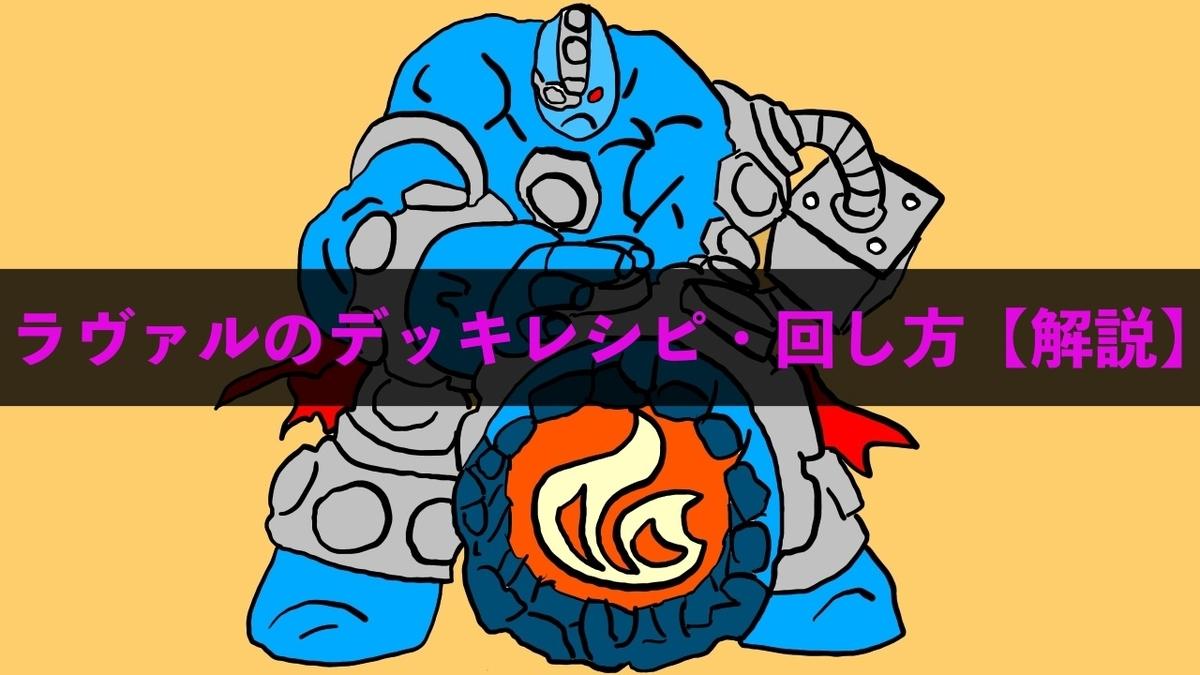 【遊戯王デュエルリンクス】ラヴァルのデッキレシピと回し方を解説!