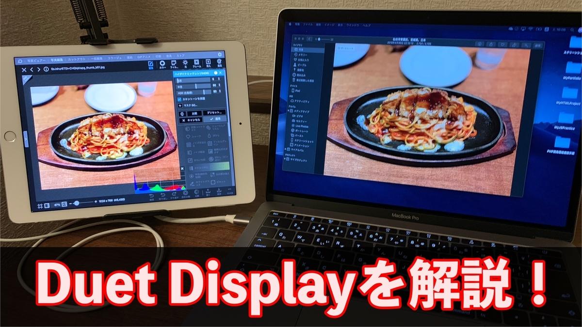 アプリ「Duet Display」の使い方・導入方法【iPad・iPhoneをサブディスプレイ化】