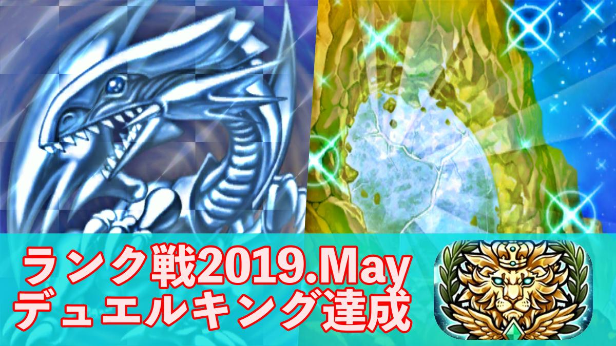 【デュエルリンクス】青眼でデュエルキング【ランク戦2019.May】