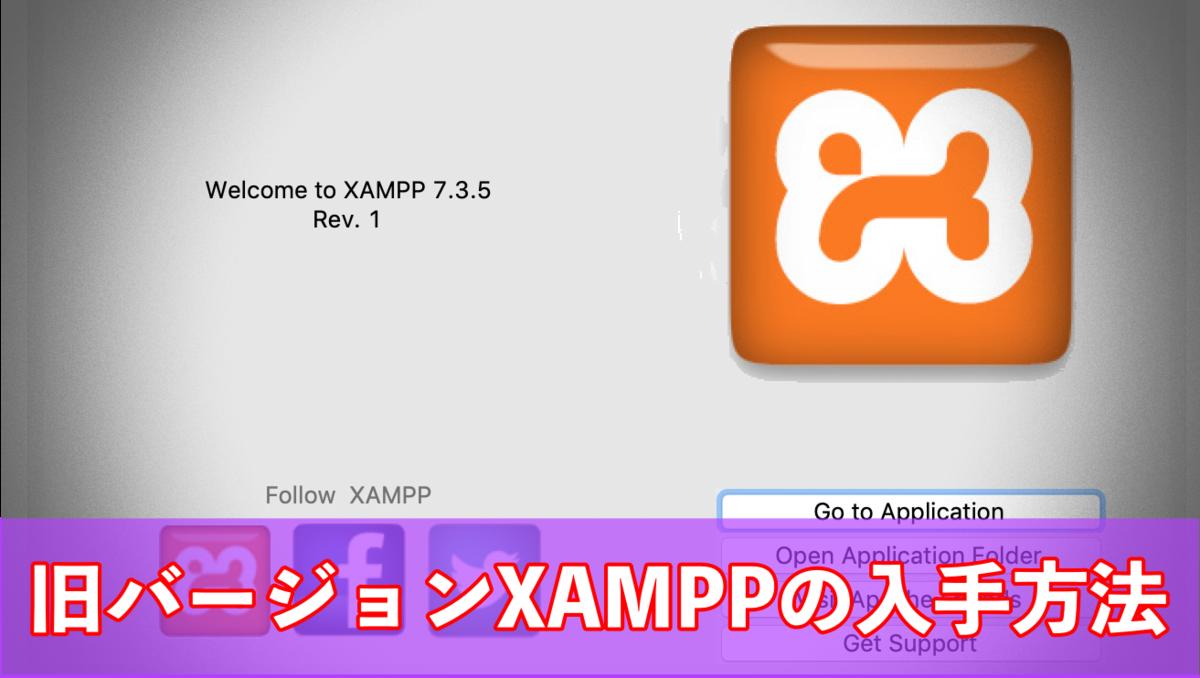 【PHP】旧バージョンのXAMPP for OS Xをダウンロードする方法