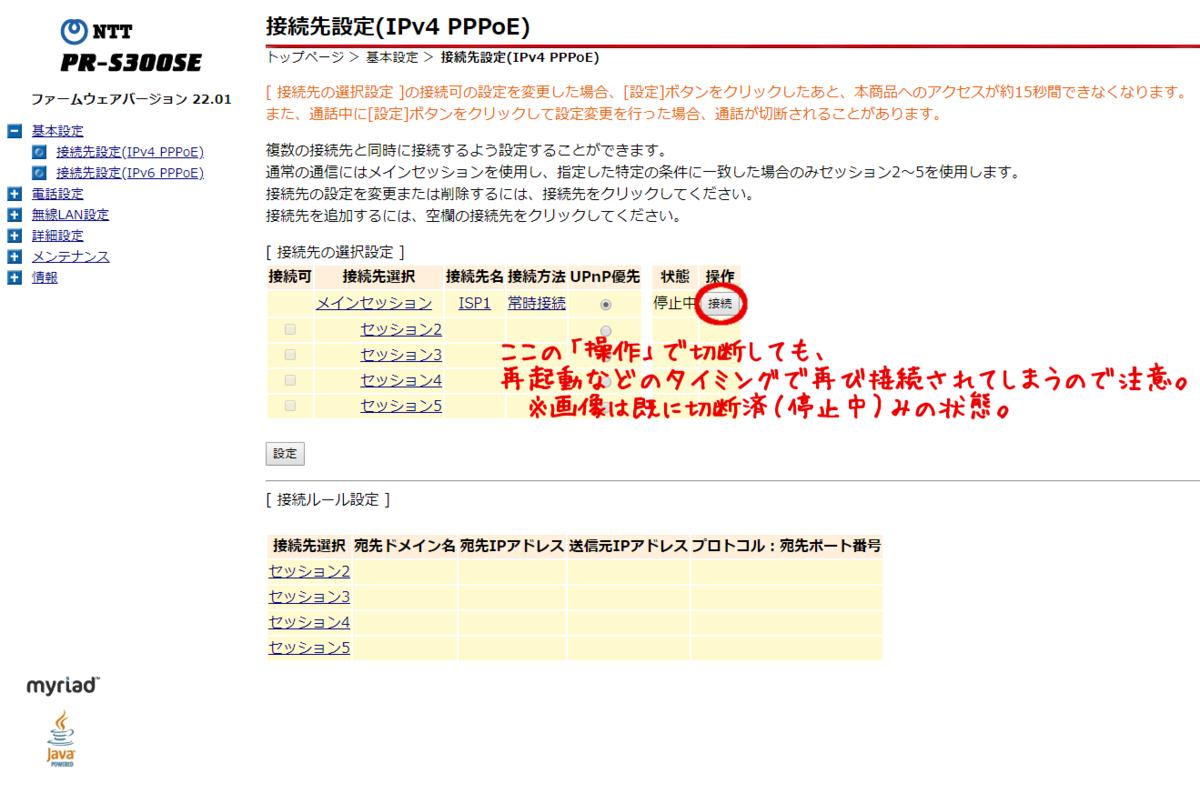エクスプレス ぷらら v6