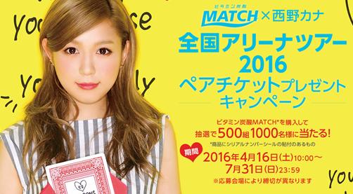 ビタミン炭酸マッチ×西野カナ全国アリーナツアー2016ペアチケットプレゼント
