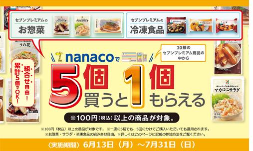 セブンイレブンでお惣菜・冷凍食品を5個nanacoで買うと1つ無料でもらえる