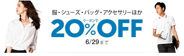 Amazonの20%割引クーポン配布中、服・シューズ・バッグ・アクセサリーなど