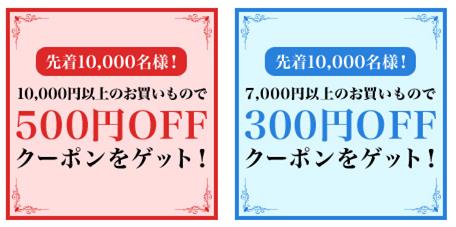 楽天市場でお中元、夏ギフトの購入で使える割引クーポン券を配布中!