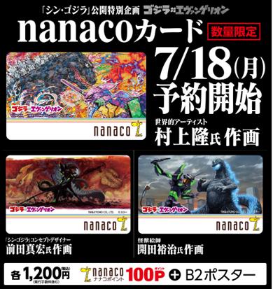 『シン・ゴジラ』公開特別企画ゴジラ対エヴァンゲリオンの限定nanacoカード