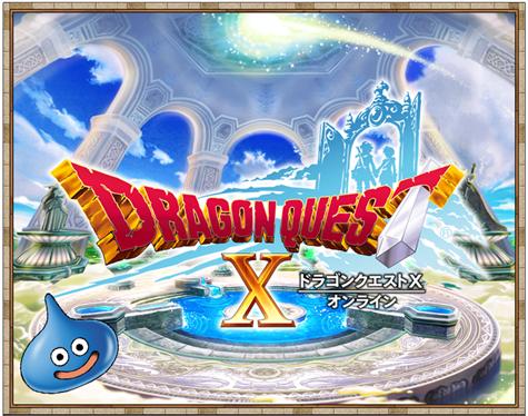ローソンでお買い物をして、ドラゴンクエストXオンラインのゲーム内で使えるアイテムが必ず貰えるよっ!!