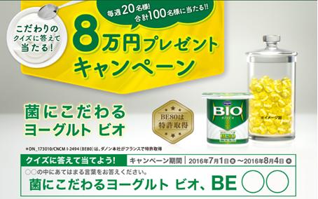ダノンビオ8万円キャンペーン