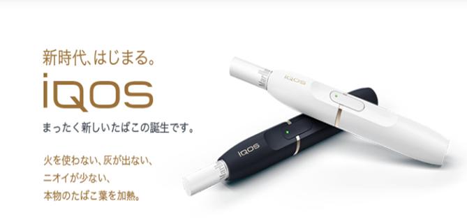 iQOSの使い方、吸い方
