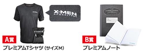 X-MEN:アポカリプスプレミアムノート、プレミアムTシャツ