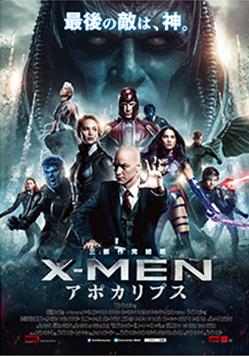 X-MEN:アポカリプス前売券購入キャンペーンでプレミアムTシャツ&プレミアムノートが当たる